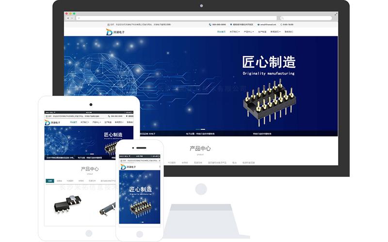 电子元器件公司网站模板-电子元器件公司网页模板 响应式模板 网站制作 网站建站