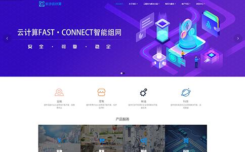 云计算公司网站模板-云计算公司网页模板|响应式模板|网站制作|网站建站