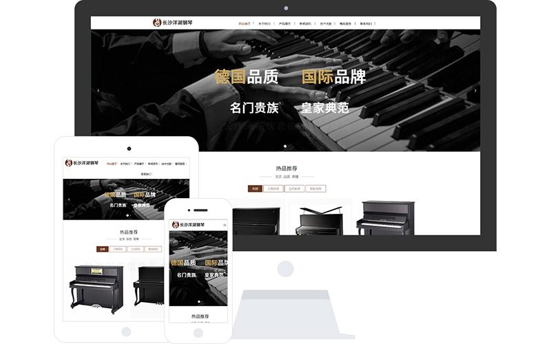 电子钢琴公司网站模板-电子钢琴公司网页模板|响应式模板|网站制作|网站建站