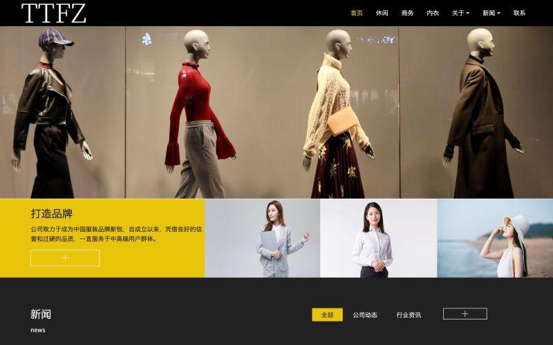 服装商城公司网站模板,服装商城公司网页模板,服装商城公司响应式网站模板