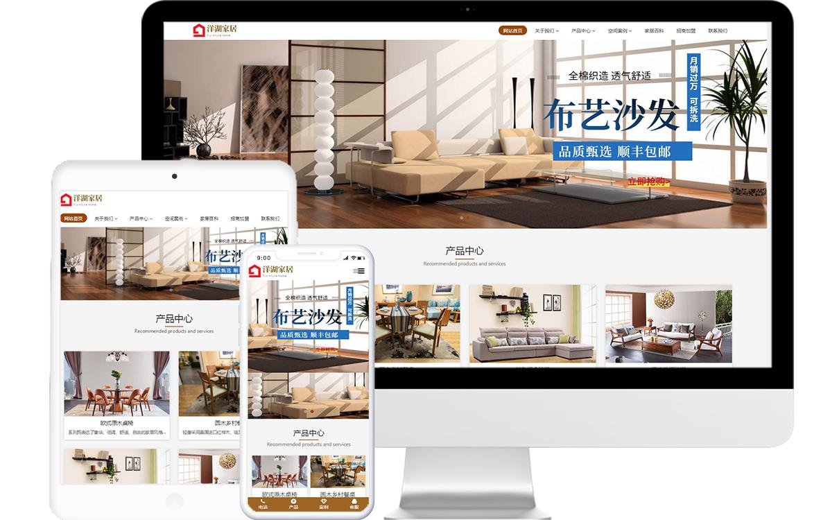 家居家具公司免费网站模板-米拓建站响应式网站源码下载