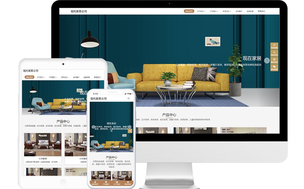 家居公司免费网站模板-米拓建站响应式网站源码下载