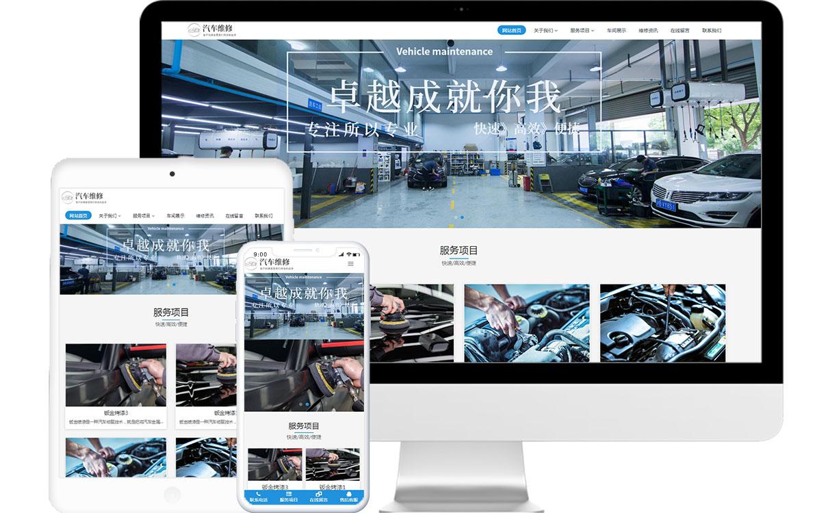 汽车维修公司免费模板源码,汽车维修公司免费网站建设,汽车维修公司免费小程序