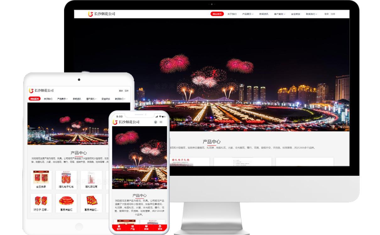 烟花公司免费网站模板-米拓建站响应式网站源码下载