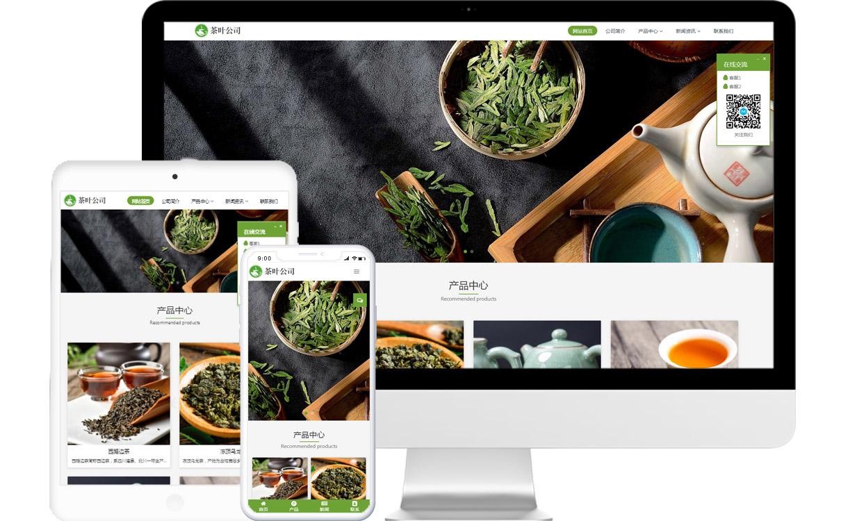 茶叶公司免费模板源码,茶叶公司免费网站建设,茶叶公司免费小程序