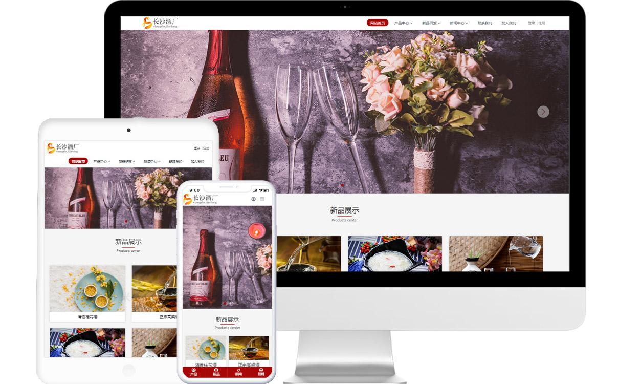 制酒厂免费模板源码,制酒厂免费网站建设,制酒厂免费小程序