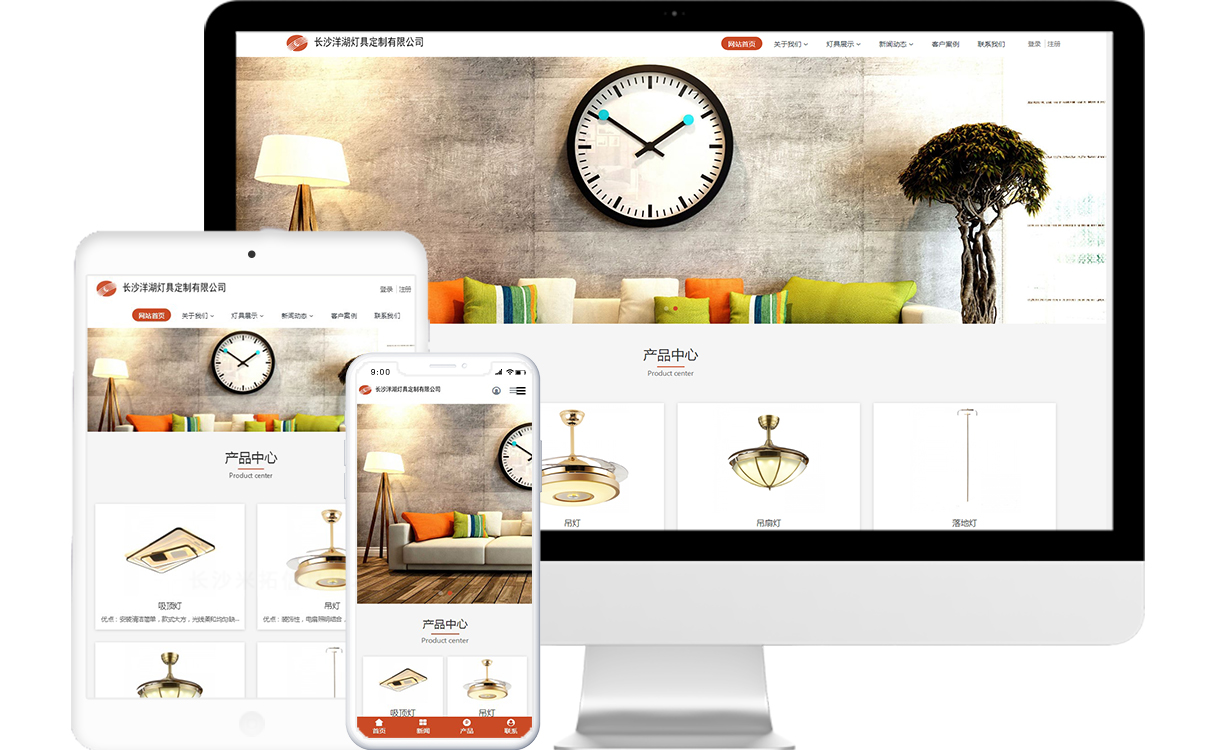 灯具公司免费网站模板-米拓建站响应式网站源码下载