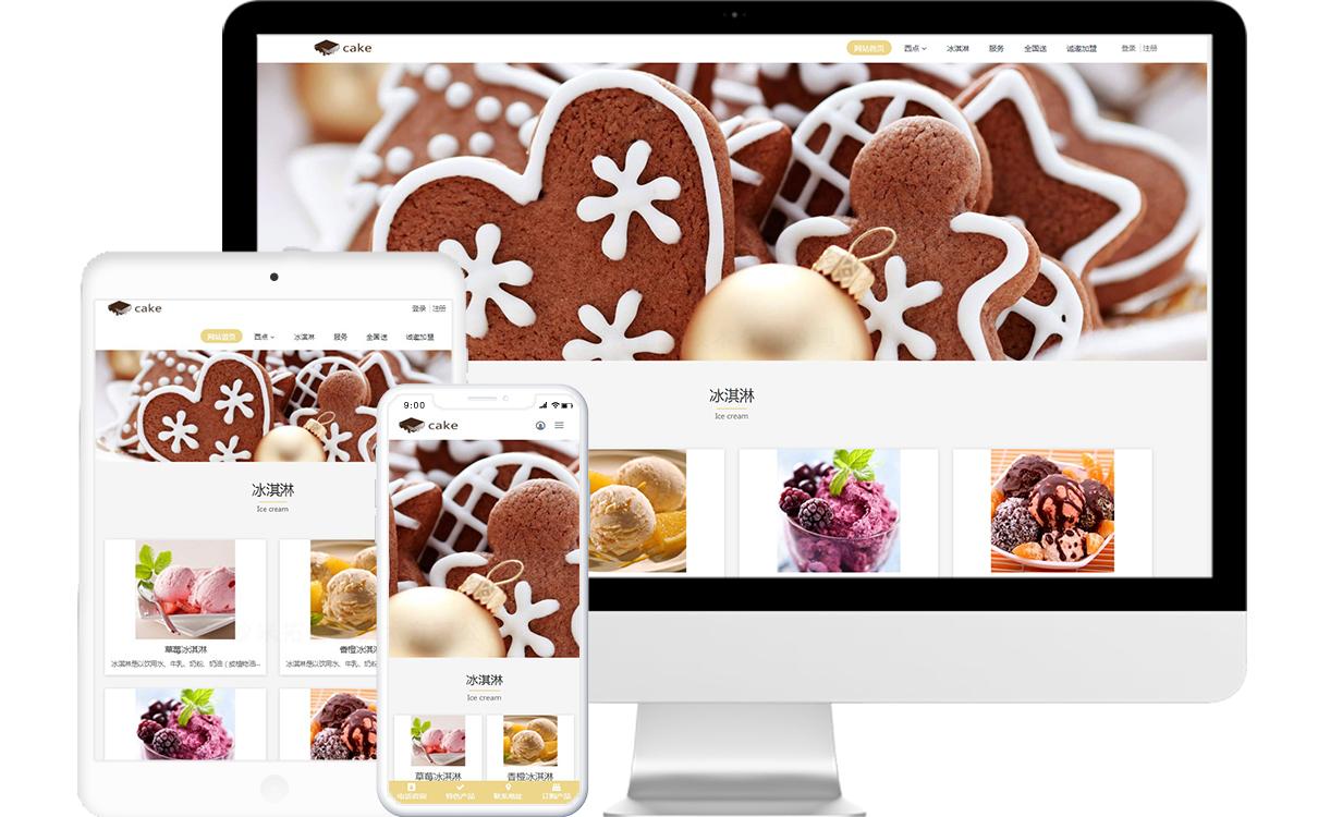 蛋糕店免费模板源码,蛋糕店免费网站建设,蛋糕店免费小程序