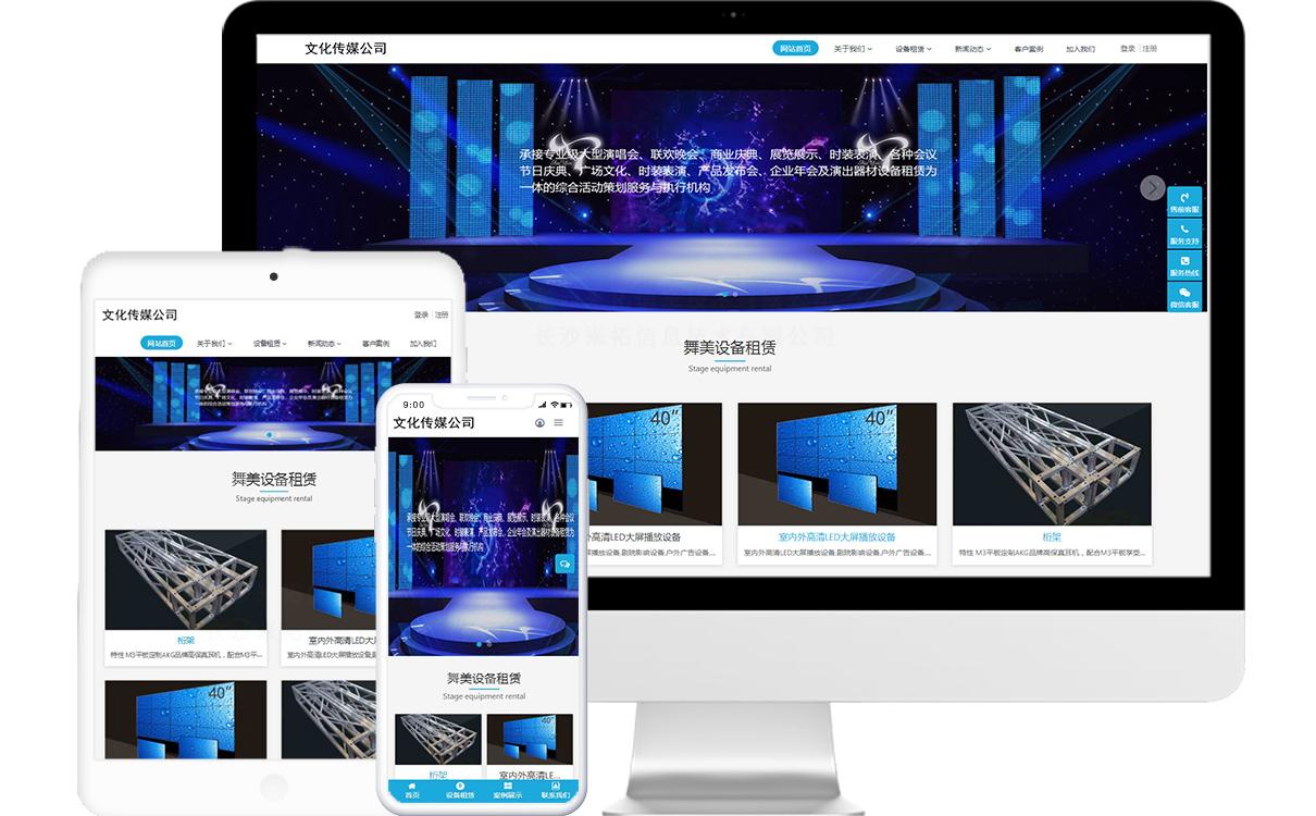 文化传媒公司免费模板源码,文化传媒公司免费网站建设,文化传媒公司免费小程序