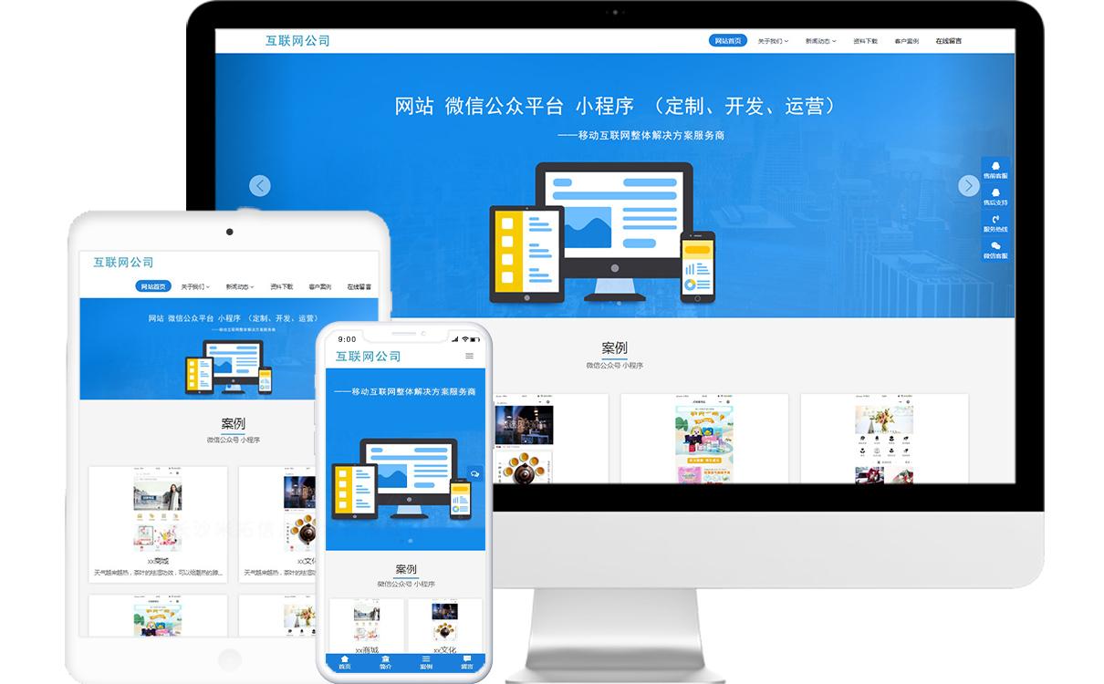 互联网公司免费网站模板