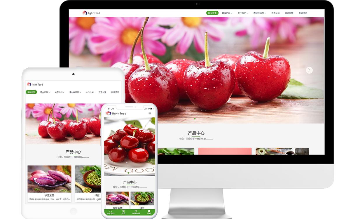 轻食店免费模板源码,轻食店免费网站建设,轻食店免费小程序