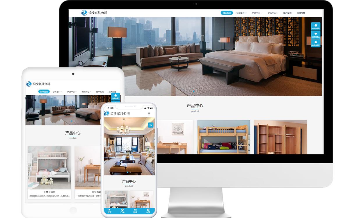 家具公司免费网站模板-米拓建站响应式网站源码下载