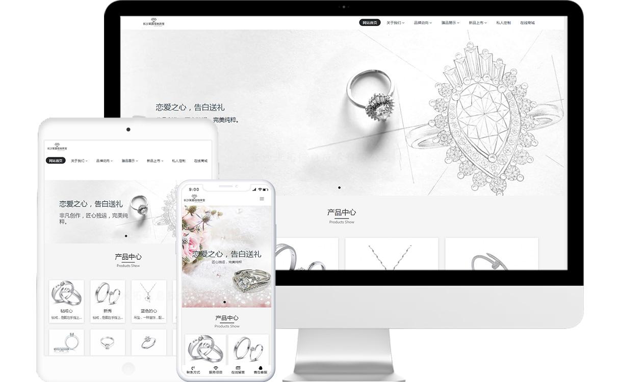 珠宝公司免费模板源码,珠宝公司免费网站建设,珠宝公司免费小程序