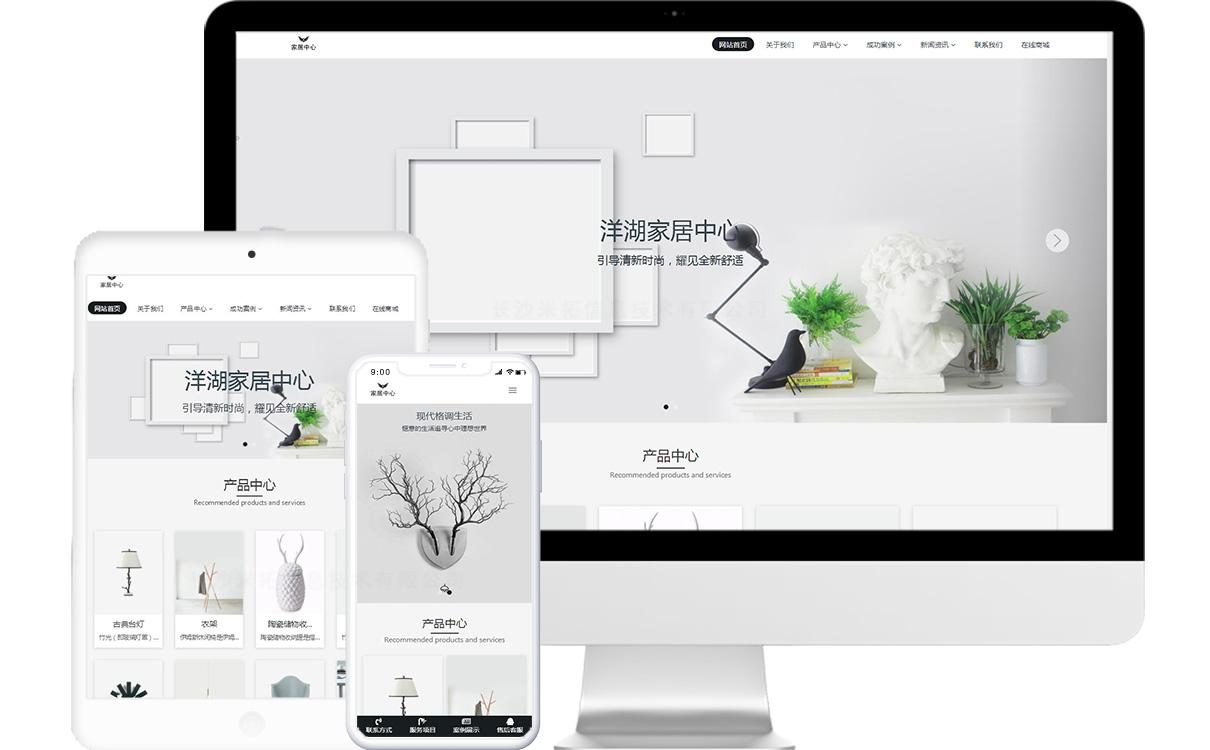 家居用品公司免费网站模板-米拓建站响应式网站源码下载
