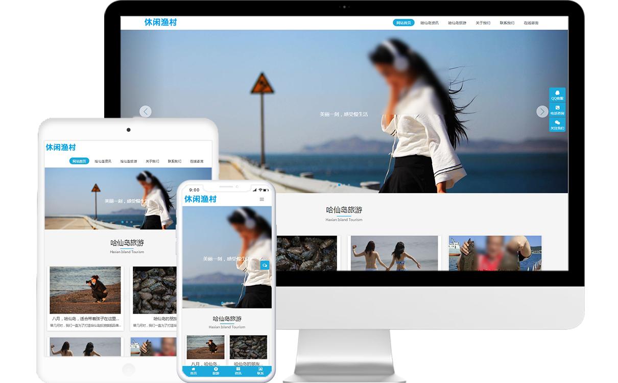 旅游公司免费模板源码,旅游公司免费网站建设,旅游公司免费小程序