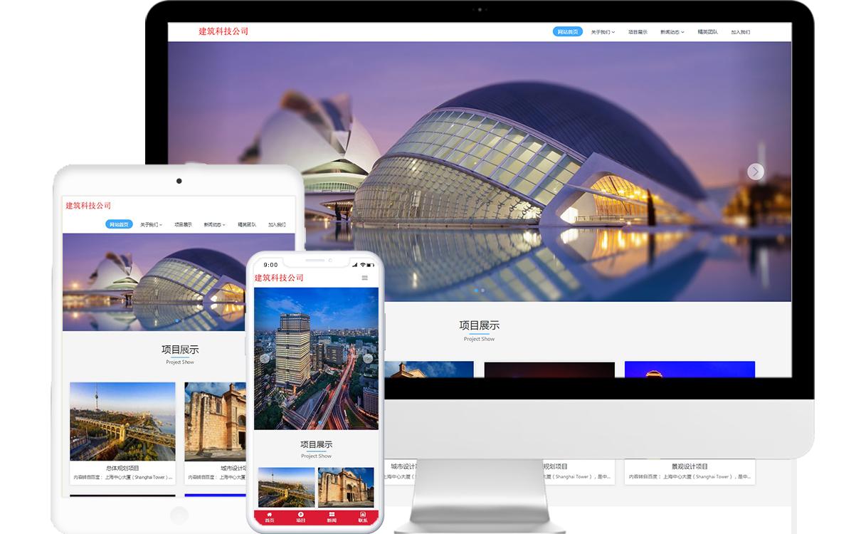 建筑科技公司免费网站模板-米拓建站响应式网站源码下载