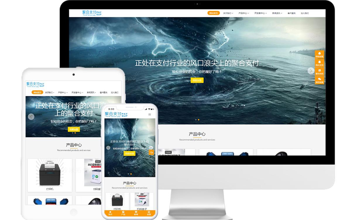 支付公司免费模板源码,支付公司免费网站建设,支付公司免费小程序