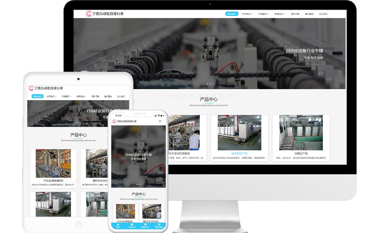 自动化设备有限公司免费网站模板-米拓建站响应式网站源码下载