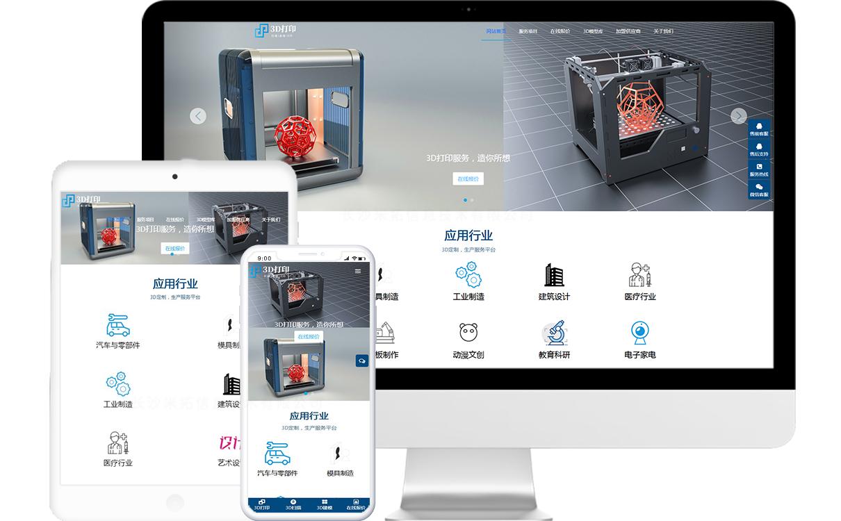 3D打印公司免费模板源码,3D打印公司免费网站建设,3D打印公司免费小程序