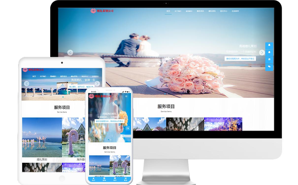 婚礼策划公司免费模板源码,婚礼策划公司免费网站建设,婚礼策划公司免费小程序
