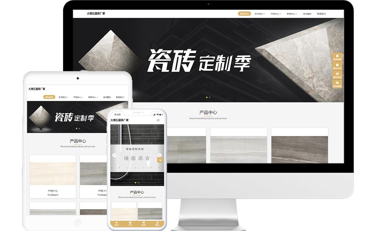 瓷砖厂家免费模板源码,瓷砖厂家免费网站建设,瓷砖厂家免费小程序
