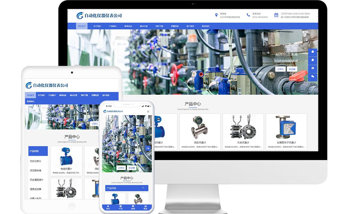 自动化仪表公司免费模板源码,自动化仪表公司免费网站建设,自动化仪表公司免费小程序