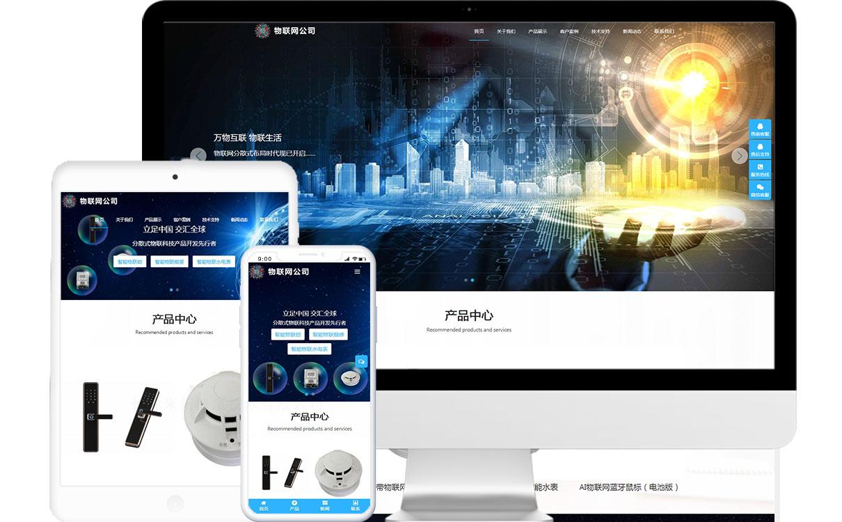 物联网公司免费模板源码,家居家具公司免费网站建设,家居家具公司免费小程序