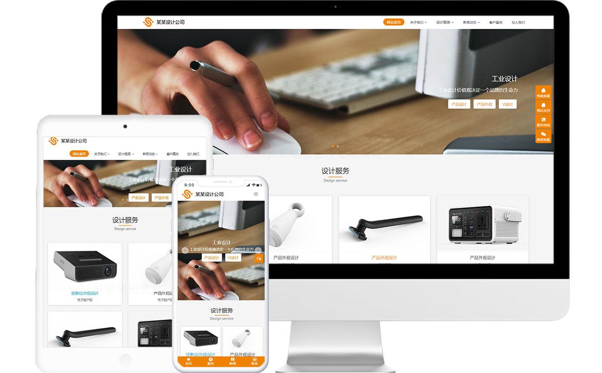 设计公司免费模板源码,设计公司免费网站建设,设计公司免费小程序