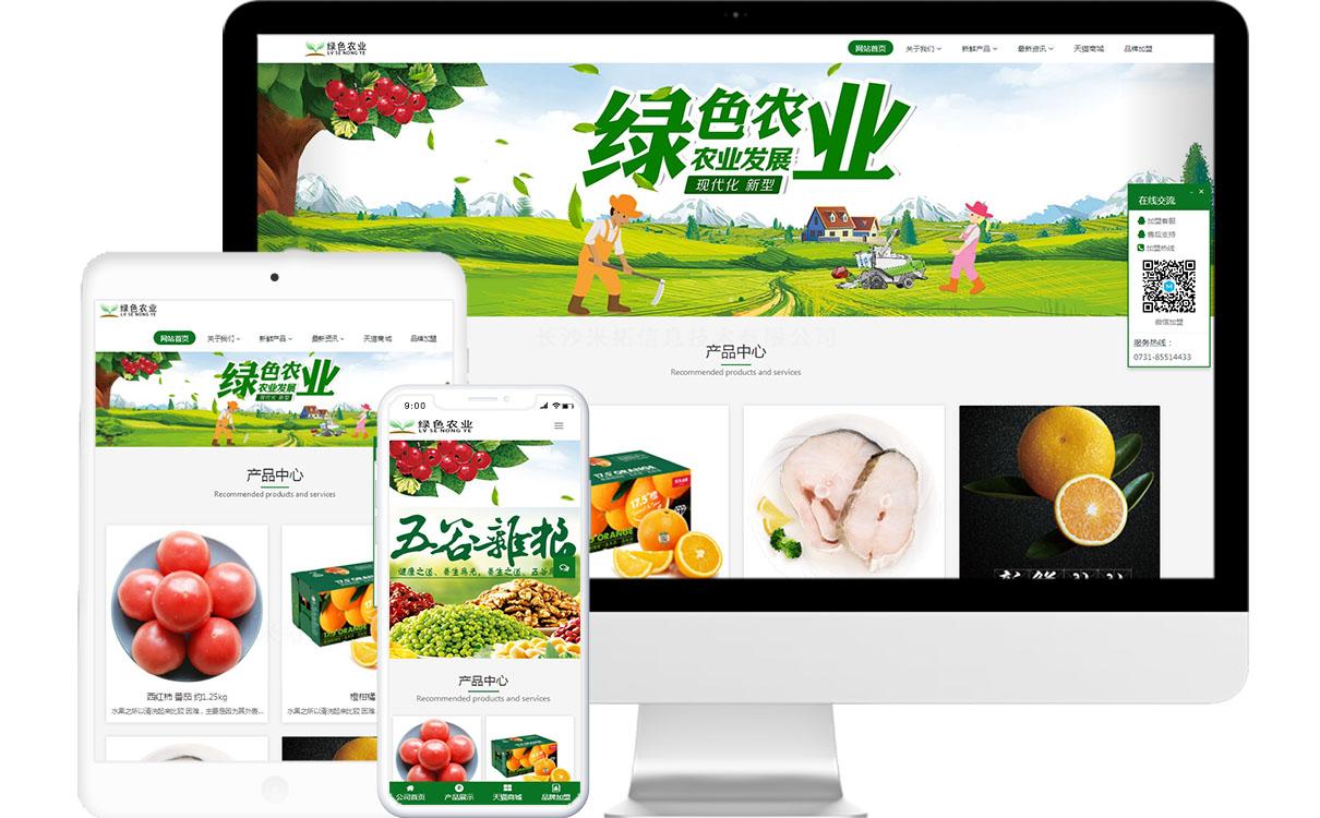 农业公司免费模板源码,农业公司免费网站建设,农业公司免费小程序