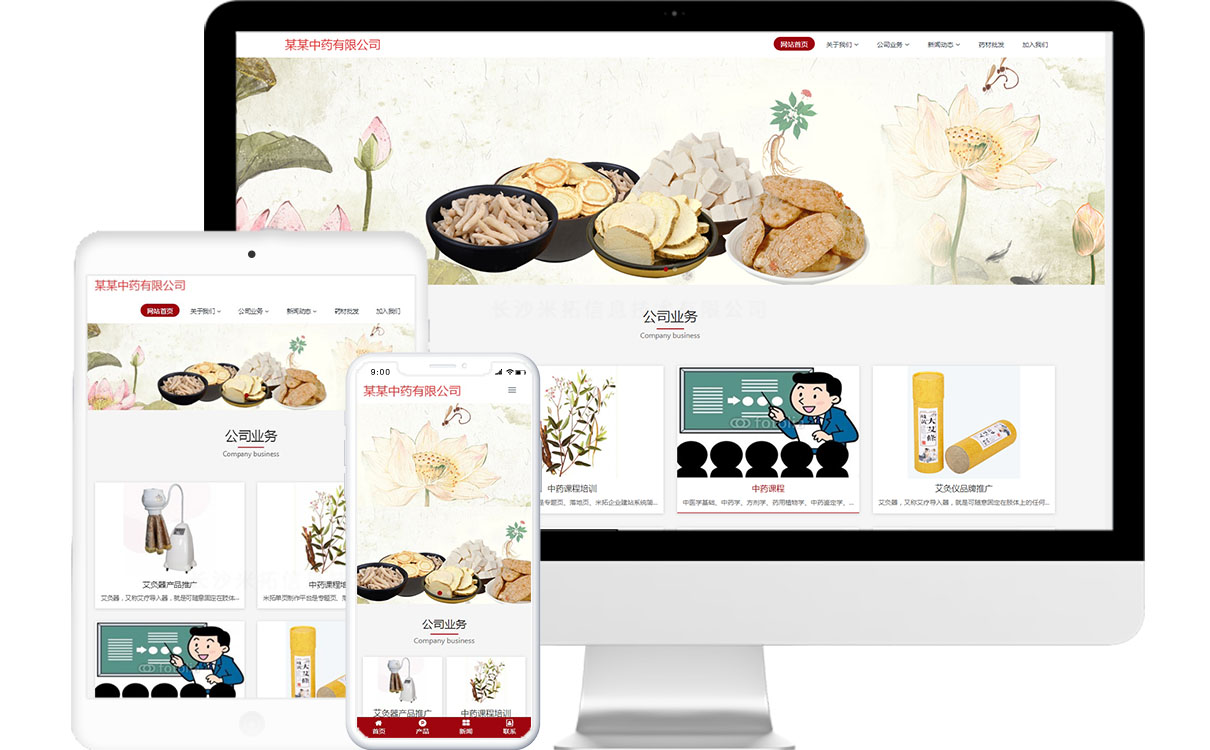 中医药公司免费模板源码,中医药公司免费网站建设,中医药公司免费小程序