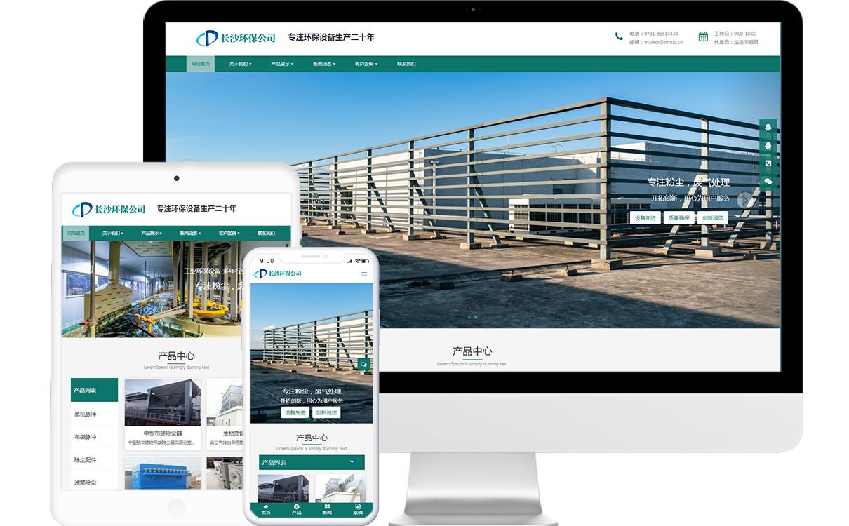 环保设备公司免费模板源码,环保设备公司免费网站建设,环保设备公司免费小程序