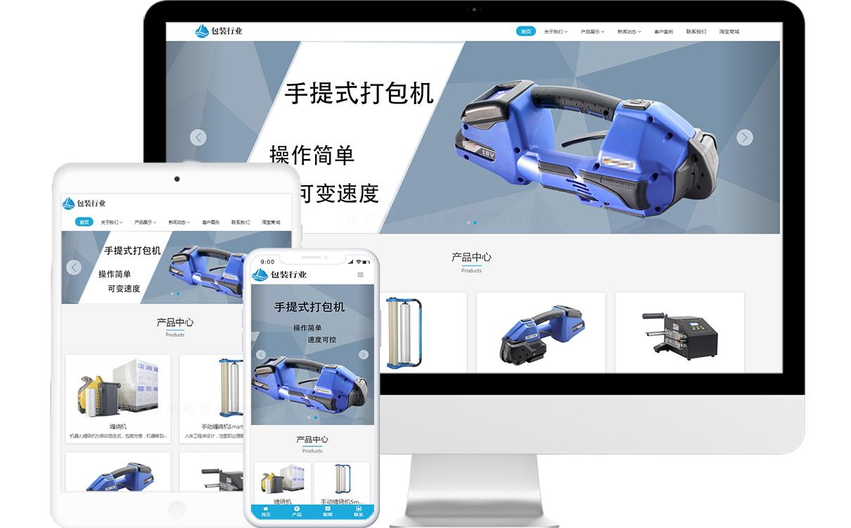 包装设备公司免费网站模板-米拓建站响应式网站源码下载