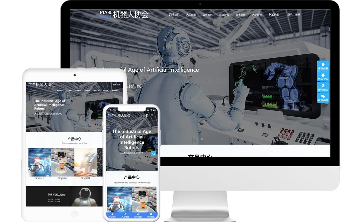 机器人行业协会免费模板源码,机器人行业协会免费网站建设,机器人行业协会免费小程序
