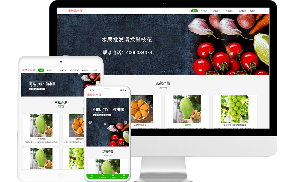 水果批发公司免费模板源码,水果批发公司免费网站建设,水果批发公司免费小程序