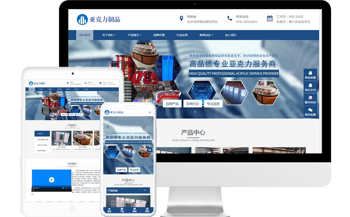 亚克力制品厂免费模板源码,亚克力制品厂免费网站建设,亚克力制品厂免费小程序