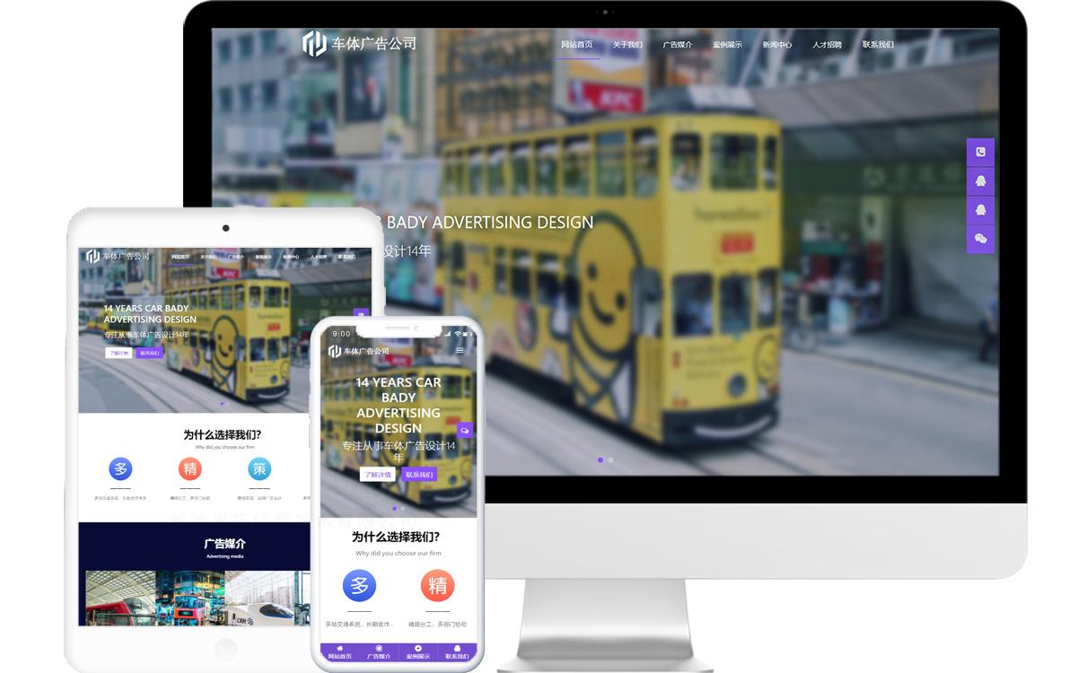 车体广告公司免费模板源码,车体广告公司免费网站建设,车体广告公司免费小程序