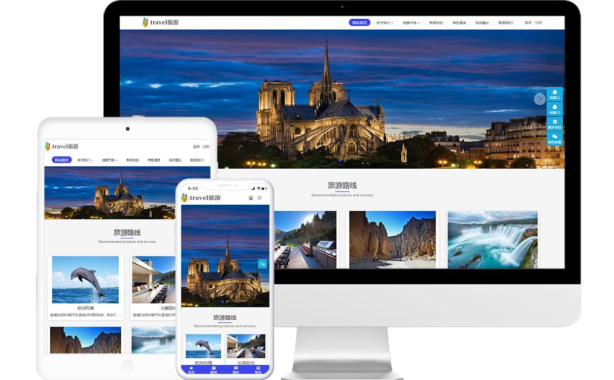 旅行社免費網站模板-米拓建站響應式網站源碼下載