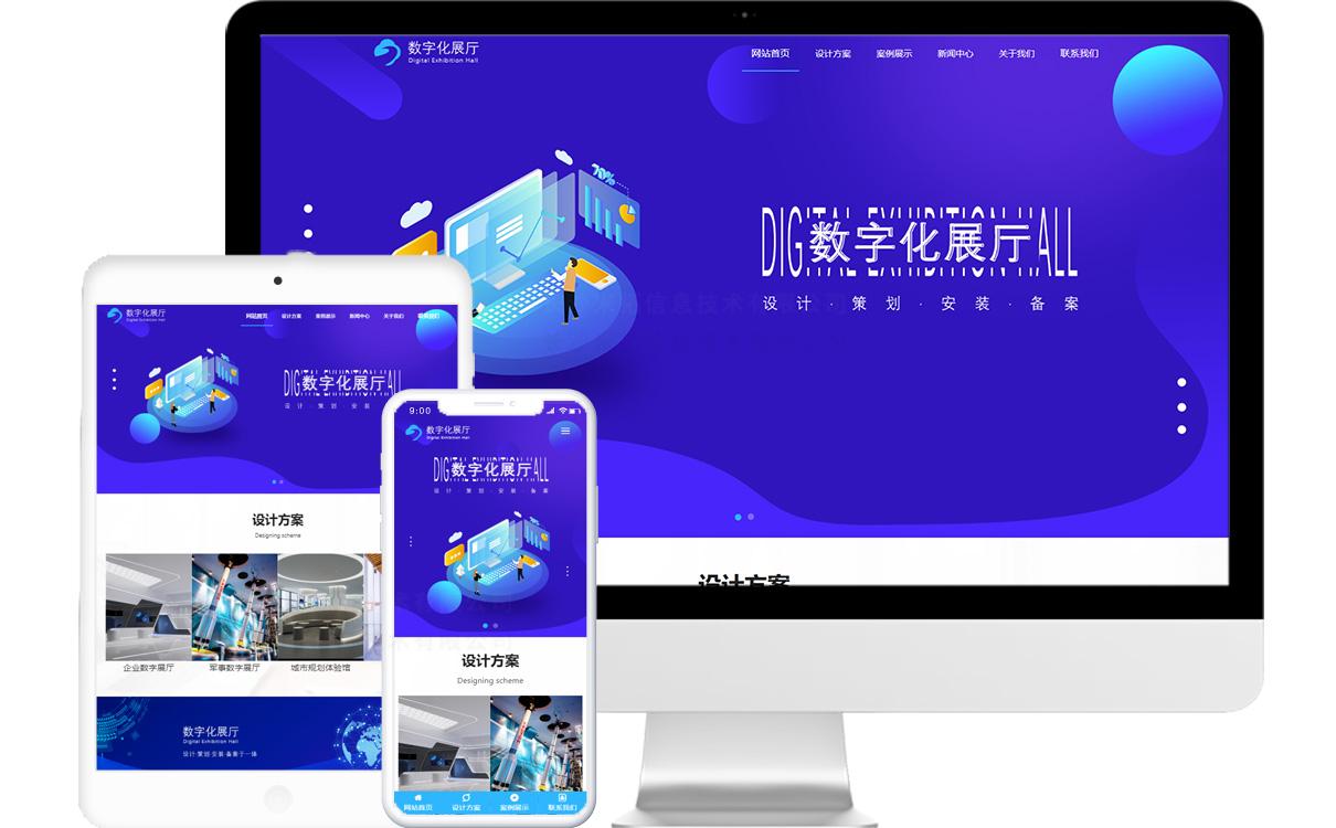 数字化展厅设计公司免费模板源码,数字化展厅设计公司免费网站建设,数字化展厅设计公司免费小程序