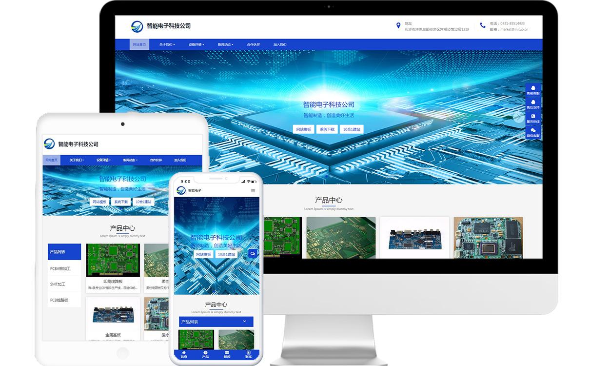 电子科技公司免费模板源码,电子科技公司免费网站建设,电子科技公司免费小程序