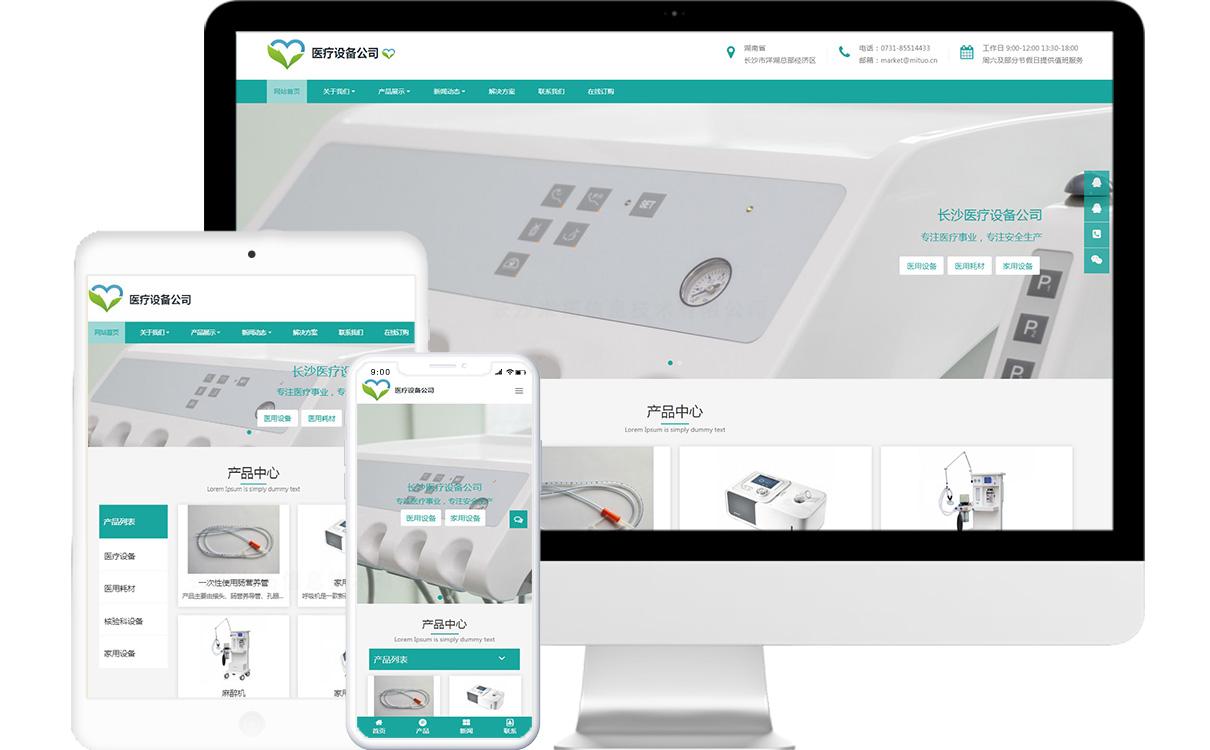 医疗设备公司免费模板源码,医疗设备公司免费网站建设,医疗设备公司免费小程序