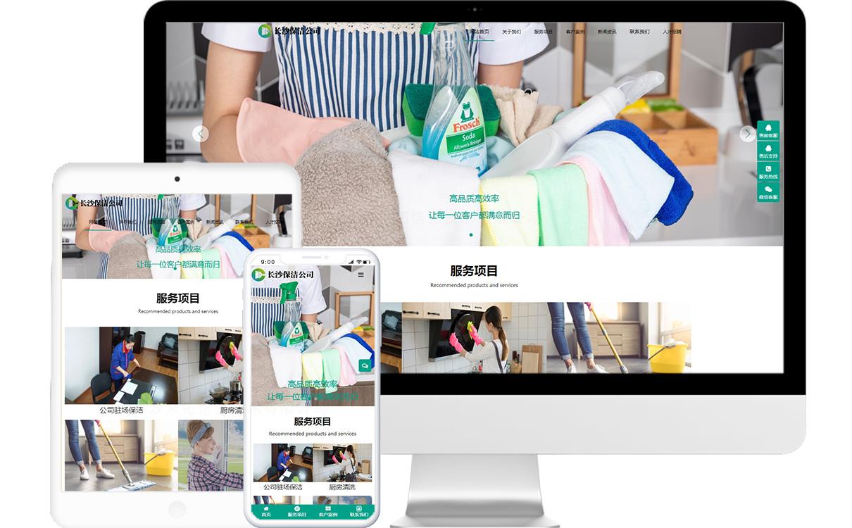 保洁公司免费模板源码,保洁公司免费网站建设,保洁公司免费小程序