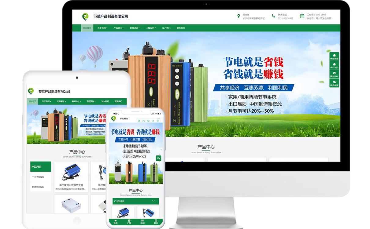節能產品制造公司免費模板源碼,節能產品制造公司免費網站建設,節能產品制造公司免費小程序