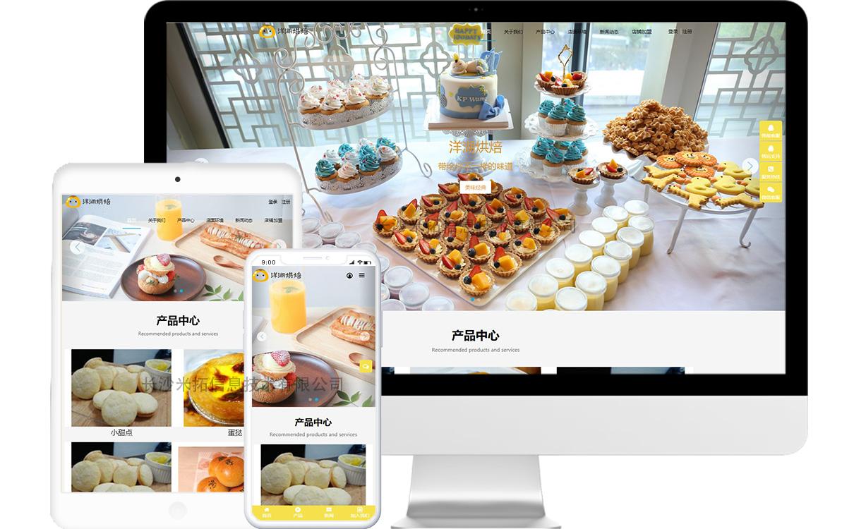西点公司免费网站模板-米拓建站响应式网站源码下载