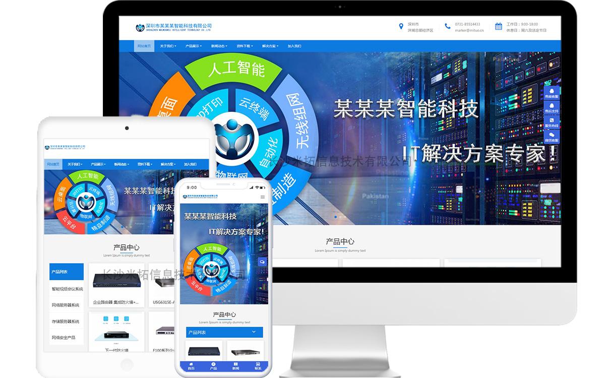 智能科技公司免费网站模板-米拓建站响应式网站源码下载