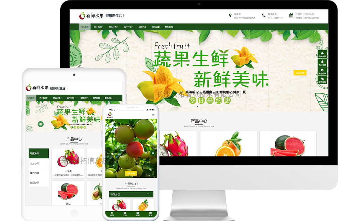 水果销售公司免费模板源码,水果销售公司免费网站建设,水果销售公司免费小程序
