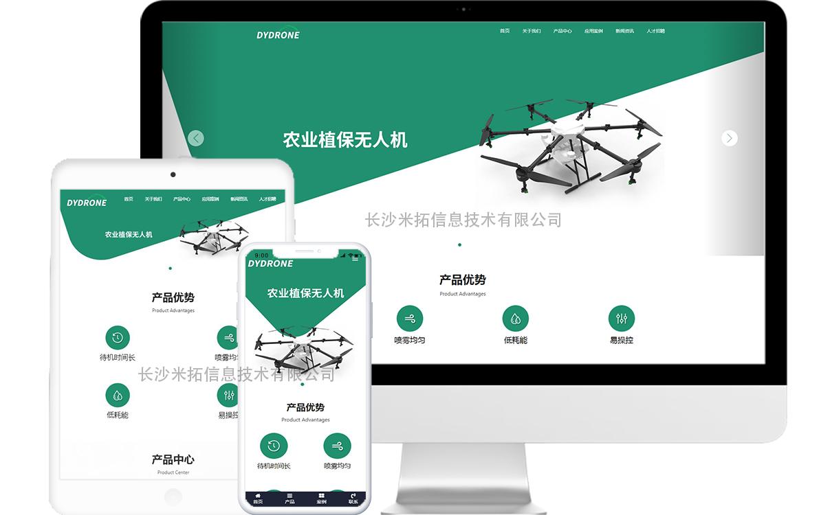 无人机企业免费模板源码,无人机企业免费网站建设,无人机企业免费小程序