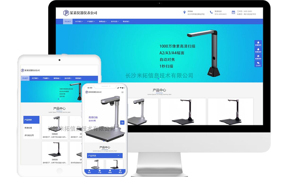 仪器仪表公司免费网站模板-米拓建站响应式网站源码下载