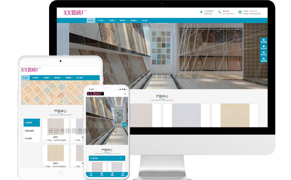 瓷砖厂免费模板源码,瓷砖厂免费网站建设,瓷砖厂免费小程序