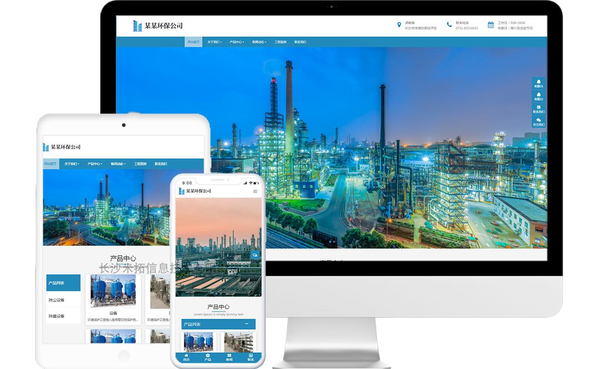 环保公司免费模板源码,环保公司免费网站建设,环保公司免费小程序