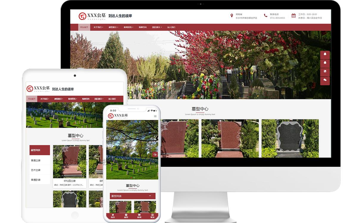 公墓陵园行业免费模板源码,公墓陵园行业免费网站建设,公墓陵园行业免费小程序